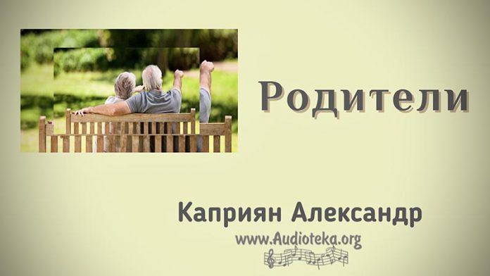 Родителям - Каприян Александр