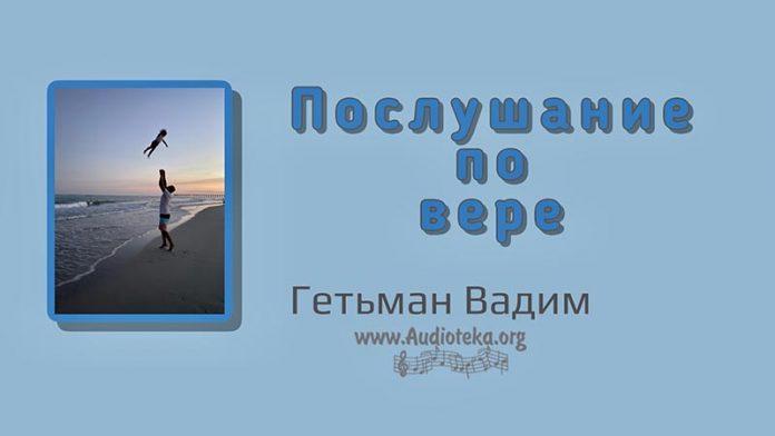 Послушание по вере - Гетьман Вадим