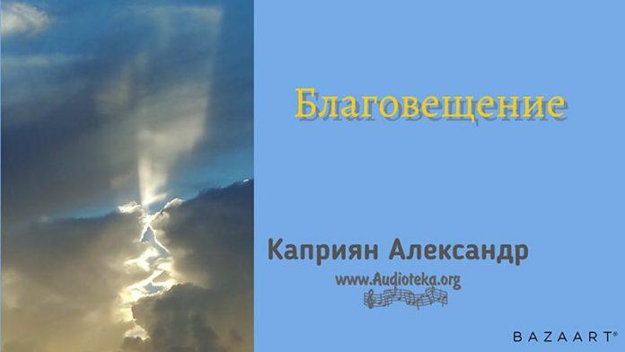 Благовещение - Каприян Александр