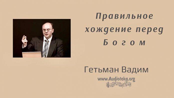 Правильное хождение пред Богом - Гетьман Вадим