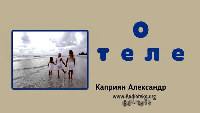 О теле - Каприян Александр