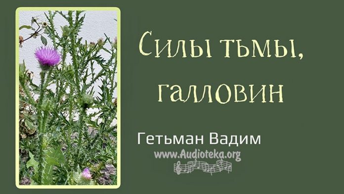 Силы тьмы, галловин - Гетьман Вадим