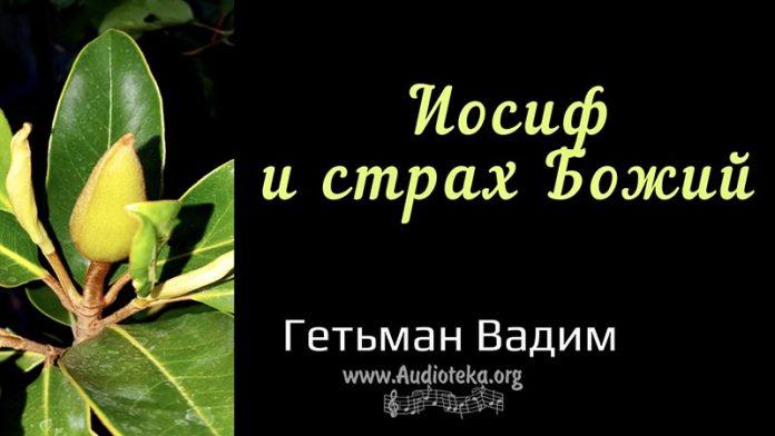 Иосиф и страх Божий - Гетьман Вадим