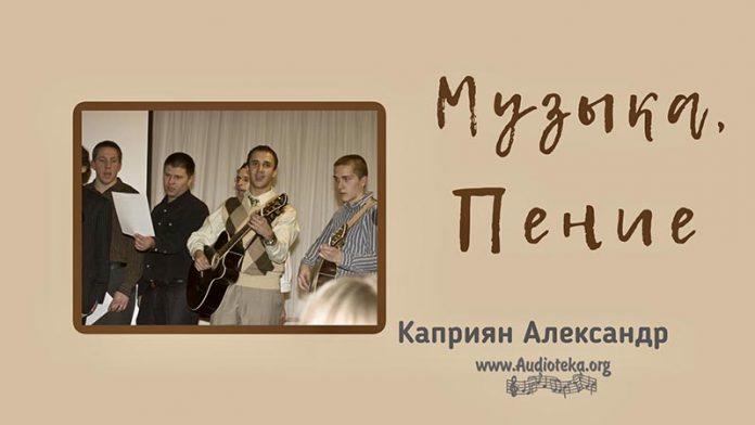 Музыка, пение - Каприян Александр