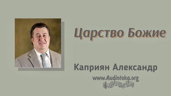 Царство Божие - Каприян Александр