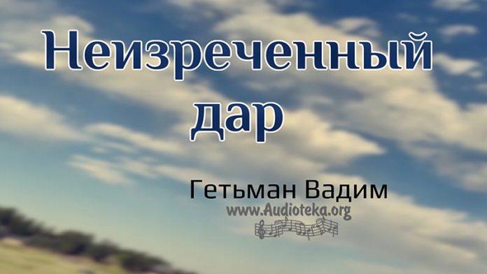 Неизреченный дар - Гетьман Вадим