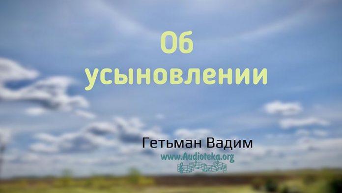 Об усыновлении - Гетьман Вадим