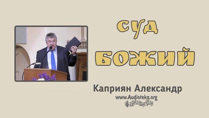 Суд Божий - Каприян Александр