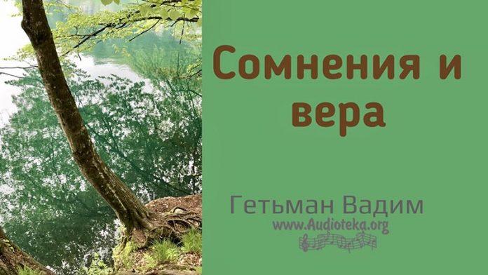 Сомнения и вера - Гетьман Вадим