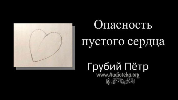 Опасность пустого сердца - Грубий Петр