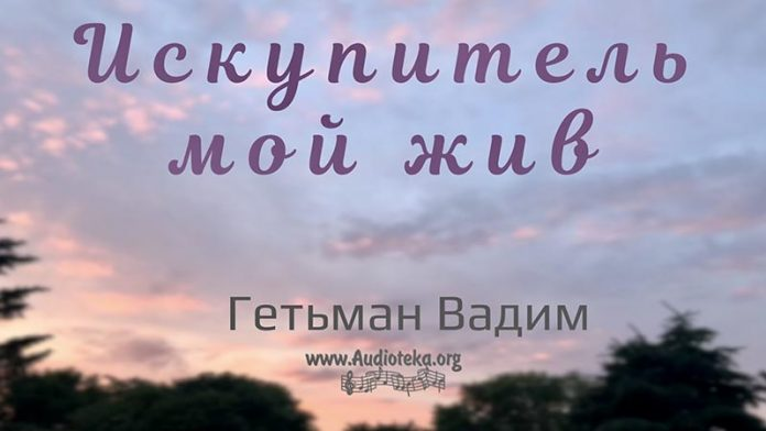 Искупитель мой жив - Гетьман Вадим