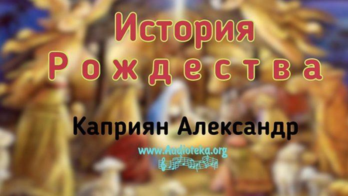 История Рождества - Каприян Александр