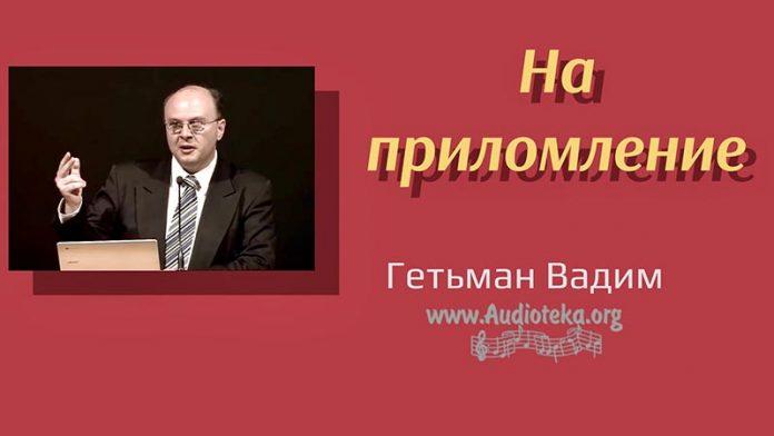 На преломление - Гетьман Вадим
