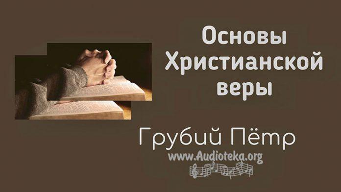 Основы Христианской веры - Грубий Петр