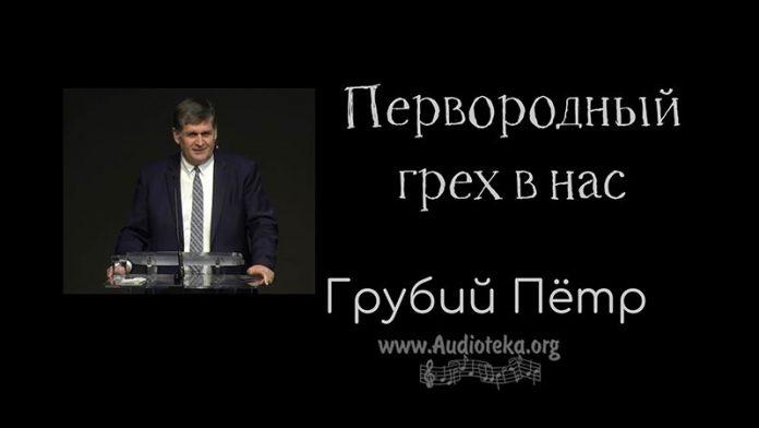 Первородный грех в нас - Грубий Петр