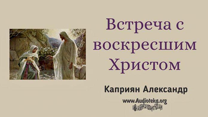 Встреча с воскресшим Христом - Каприян Александр