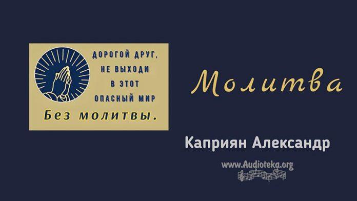 Молитва - Каприян Александр