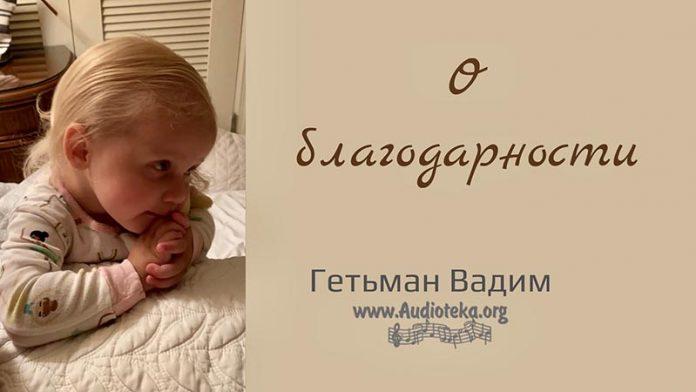 О благодарности - Гетьман Вадим