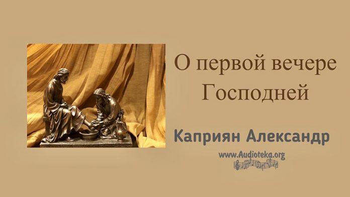 О первой вечере Господней - Каприян Александр