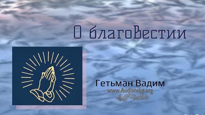 О благовестии - Гетьман Вадим