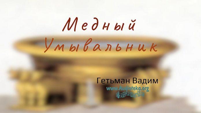Медный умывальник - Гетьман Вадим