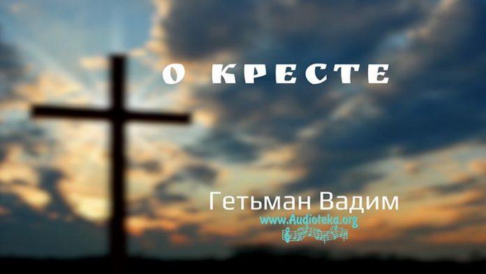 О кресте - Гетьман Вадим
