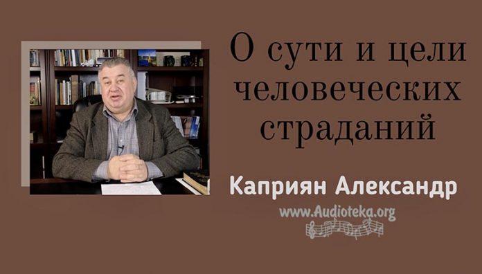 О сути и цели человеческих страданий - Каприян Александр