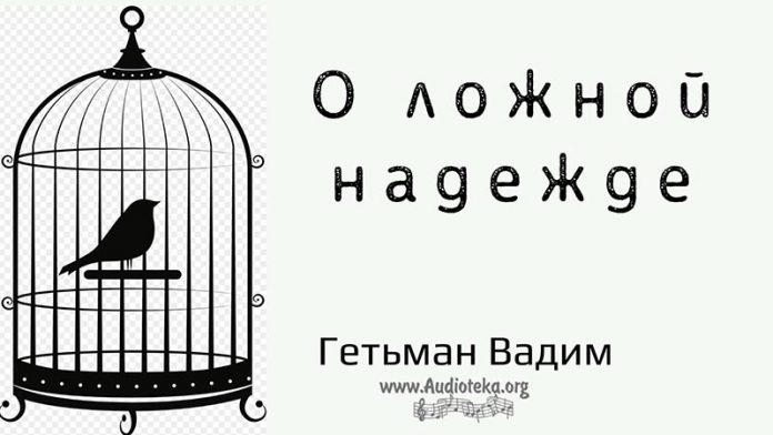 О ложной надежде - Гетьман Вадим