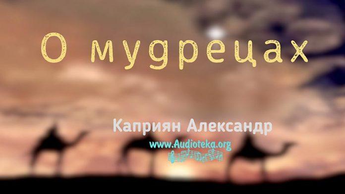 О мудрецах - Каприян Александр