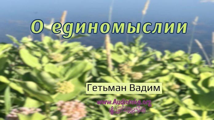О единомыслии - Гетьман Вадим