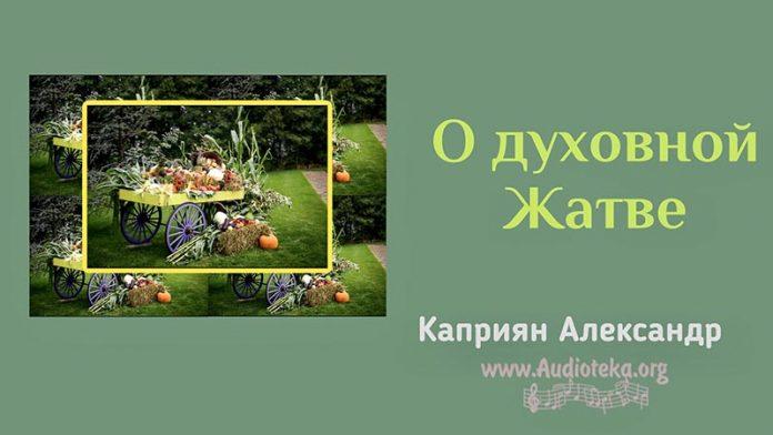 О духовной Жатве - Каприян Александр