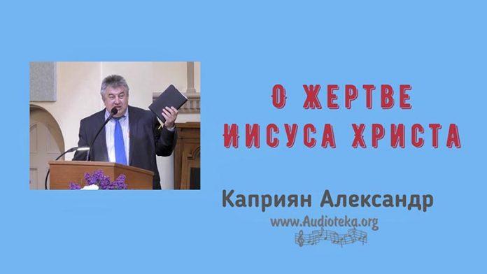 О Жертве Иисуса Христа - Каприян Александр