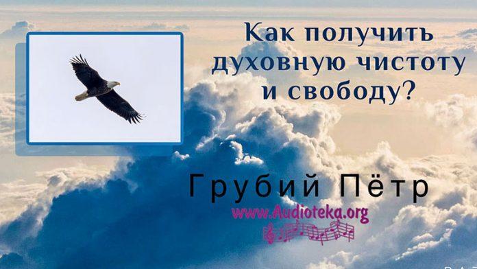 Как получить духовную чистоту и свободу? - Грубий Петр