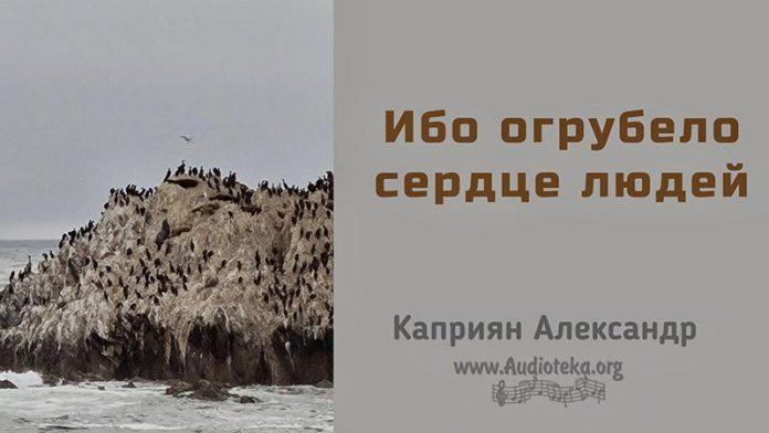 Ибо огрубело сердце людей - Каприян Александр