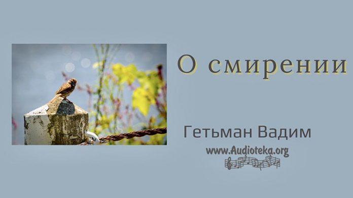 О смирении - Гетьман Вадим