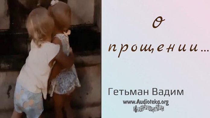 О прощении - Гетьман Вадим