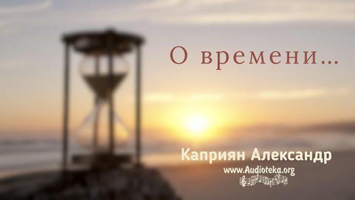 О времени - Каприян Александр