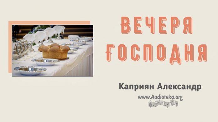 Вечеря Господня - Каприян Александр
