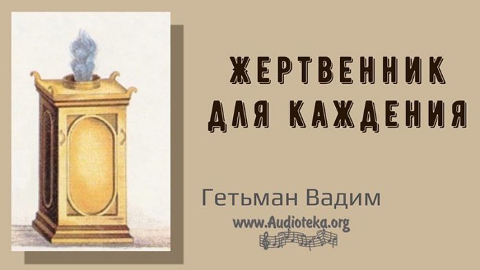 Жертвенник для каждения - Гетьман Вадим