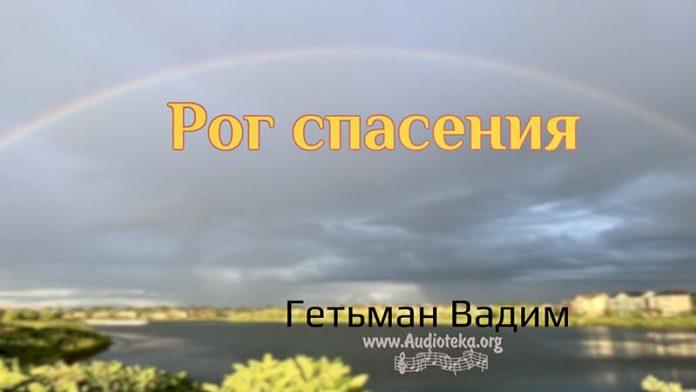 Рог спасения - Гетьман Вадим