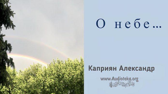 О Небе - Каприян Александр