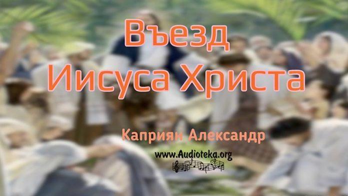 Въезд Иисуса Христа - Каприян Александр