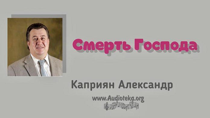 Смерть Господа - Каприян Александр