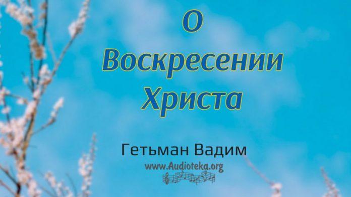О Воскресении Христа - Гетьман Вадим