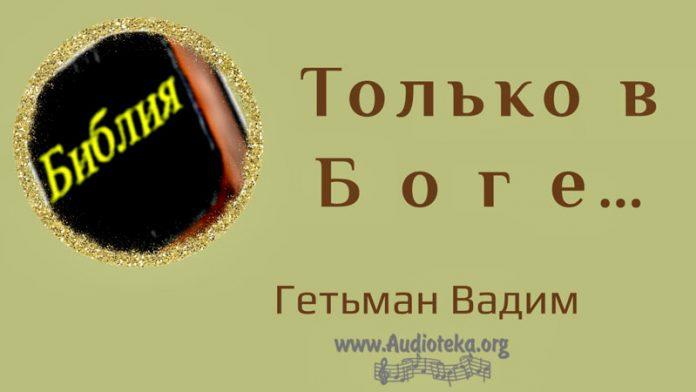Только в Боге - Гетьман Вадим