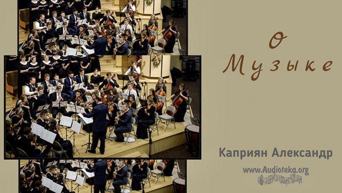 О музыке - Каприян Александр