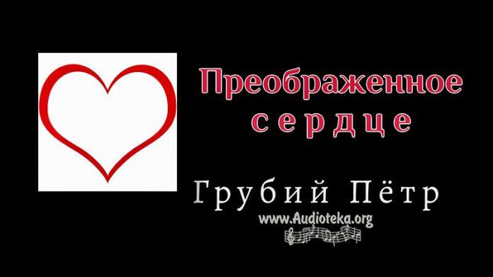 Преображенное сердце - Грубий Петр