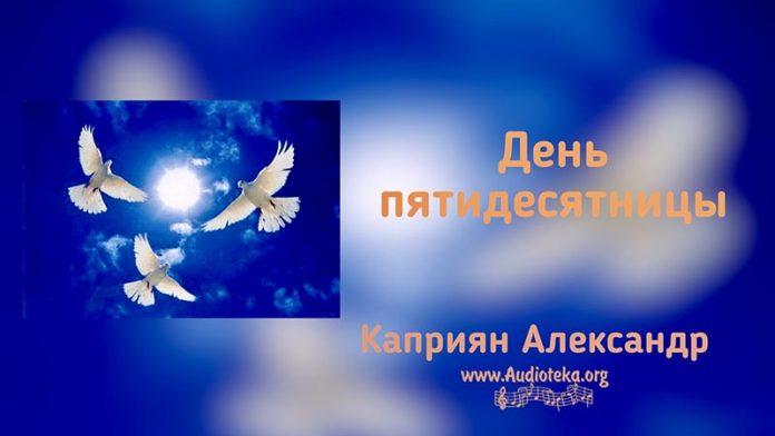 День Пятидесятницы - Каприян Александр