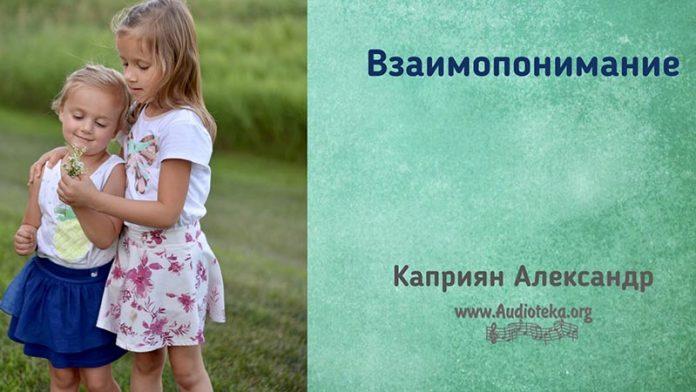 Взаимопонимание - Каприян Александр