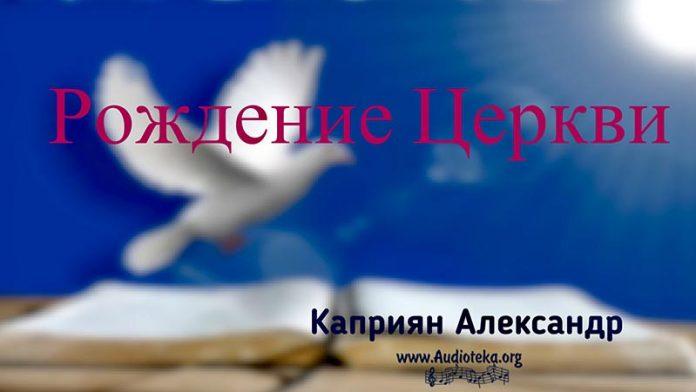 Рождение Церкви - Каприян Александр